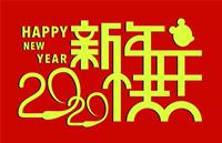 关于深圳博雅景观设计2020年元旦、春节放假通知